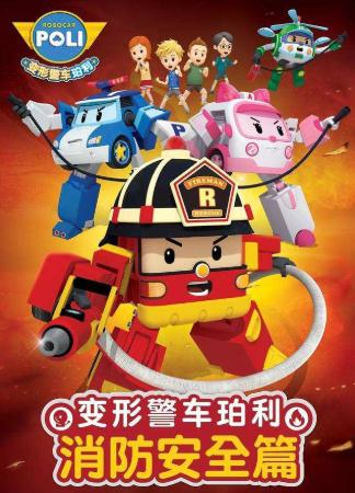 《变形警车珀利消防安全篇》在线,幼儿安全教育动画片