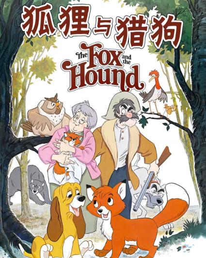 《狐狸与猎狗》英文版电影全2部,让孩子了解到友谊的可贵系列分享!