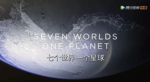 七个世界一个星球在线观看,记录生命敬畏自然值得入手!