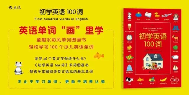 """初学英语100词云盘分享,英语单词""""画""""里学视频分享!"""