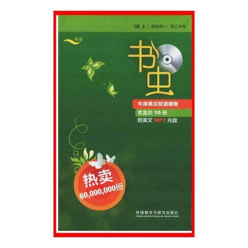 经典读物—书虫·牛津英汉双语全套 (约137册)