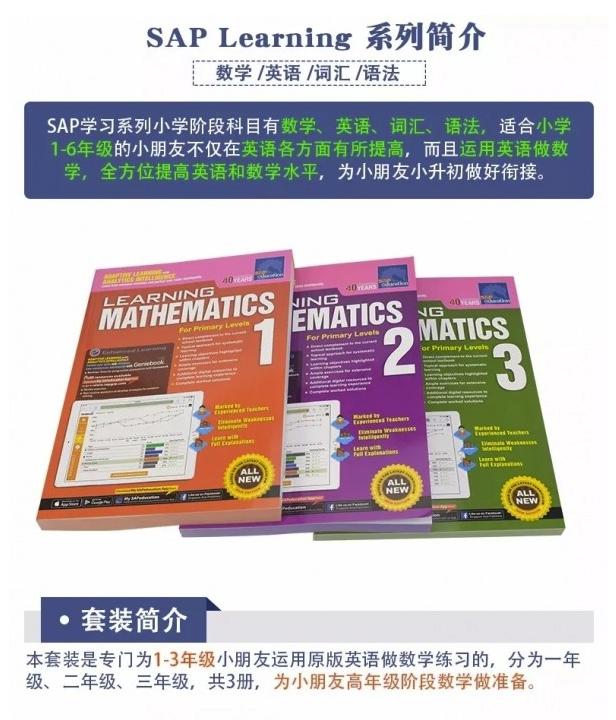 享誉全球的《新加坡英文数学》全套教材+课后辅导资料