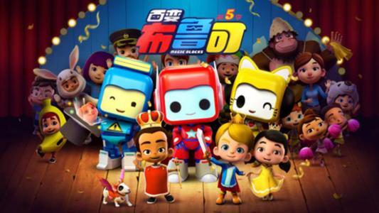 《百变布鲁可全5季》中文版高清,附赠教育短片、交通车篇