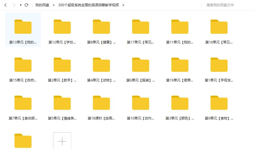精心整理了300个系统化的英语启蒙教学视频,赶紧收藏吧!