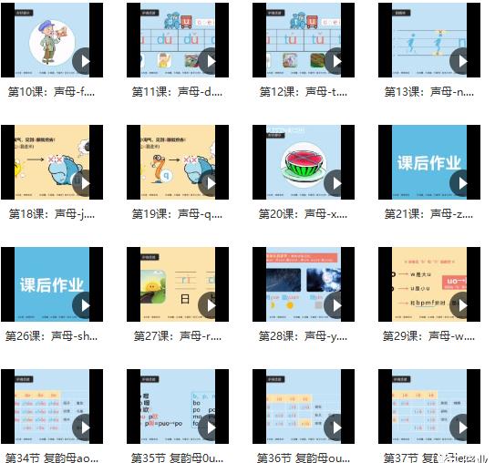 最新整理幼儿拼音课程高清视频