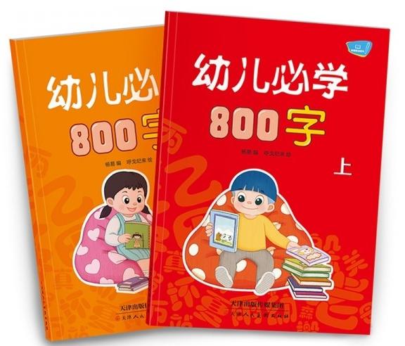 幼儿必学800字 小达人点读笔来了