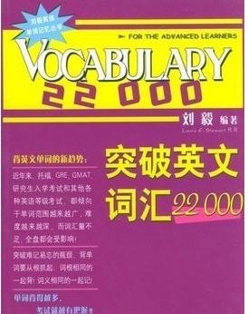 22000刘毅突破英语单词系列 pdf